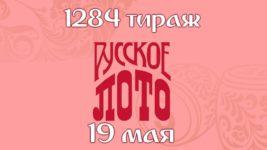 Русское лото 1284 тираж