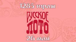 Русское лото 1285 тираж