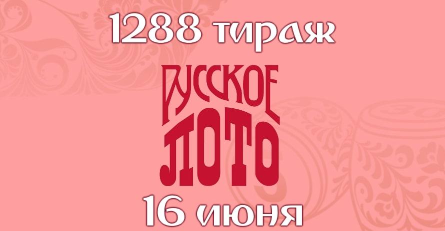 Русское лото 1288 тираж