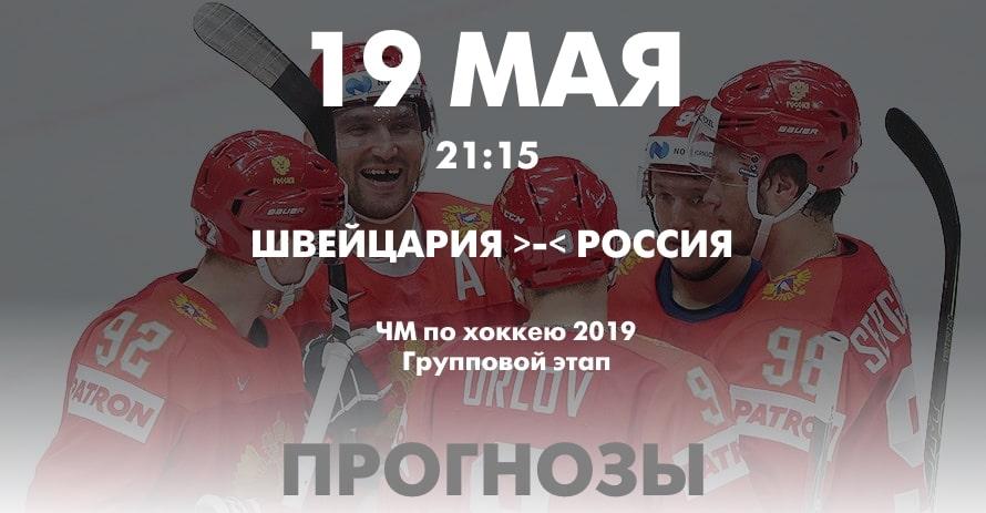 Швейцария Россия 19 мая ЧМ 2019 по хоккею
