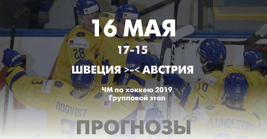 Швеция Австрия 16 мая ЧМ 2019 по хоккею