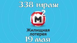 Жилищная лотерея 338 тираж