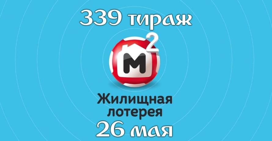 Жилищная лотерея 339 тираж