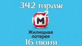 Жилищная лотерея 342 тираж