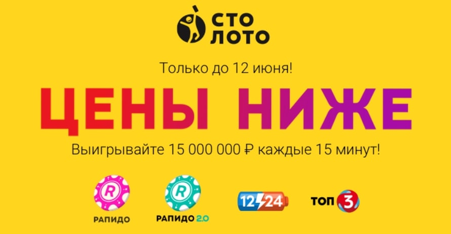 Акция Столото на быстрые лотереи лето 2019