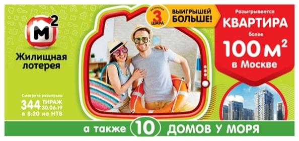 Билет Жилищная лотерея 344 тираж