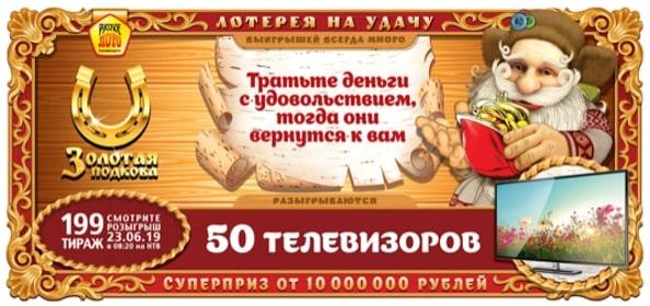 Билет Золотая подкова 199 тираж