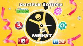 Быстрые лотереи Столото 15 минут