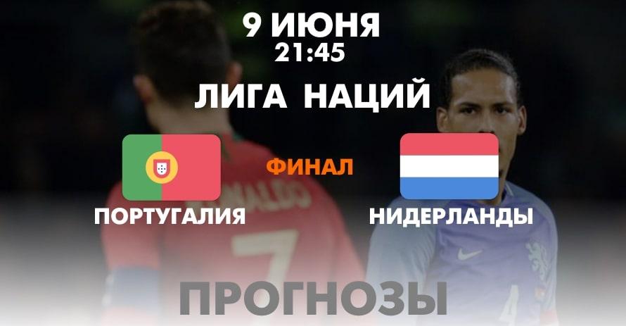 Прогнозы на игру Португалия - Нидерланды финал Лига Наций 9 июня 2019 года