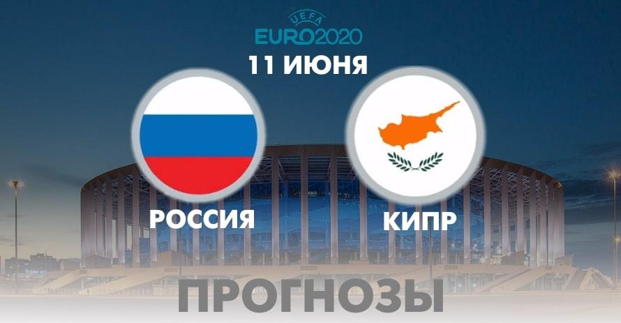 Прогнозы на матч Россия Кипр 11 июня 2019 года