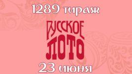 Русское лото 1289 тираж