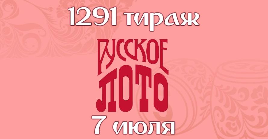 Русское лото 1291 тираж