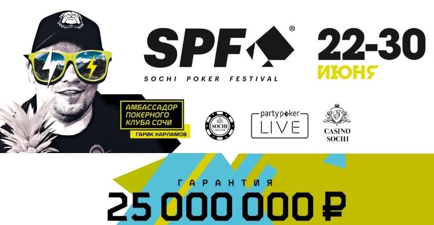 Sochi Poker Festival Summer 2019