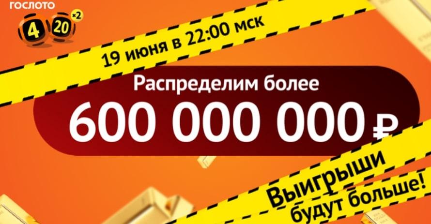 Столото распределит 600 миллионов рублей в лотерею 4 из 20 в июне 2019 года