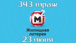 Жилищная лотерея 343 тираж