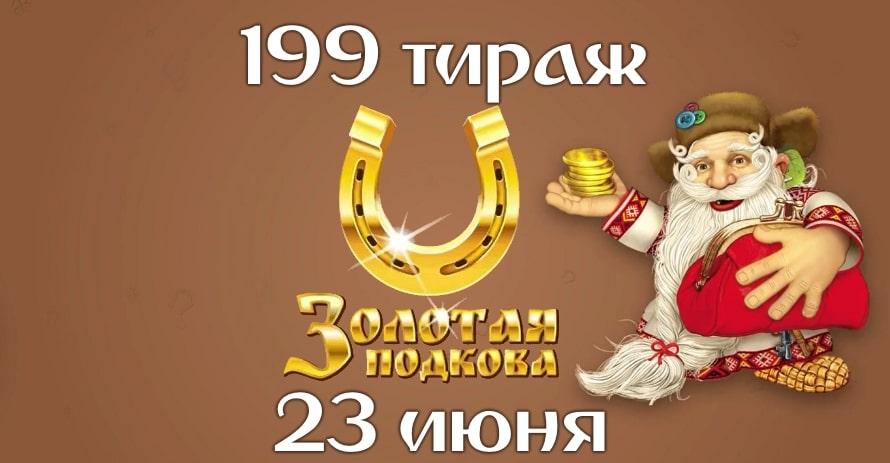 Золотая подкова 199 тираж