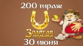 Золотая подкова 200 тираж