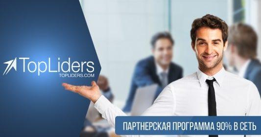 Партнерская программа TopLiders