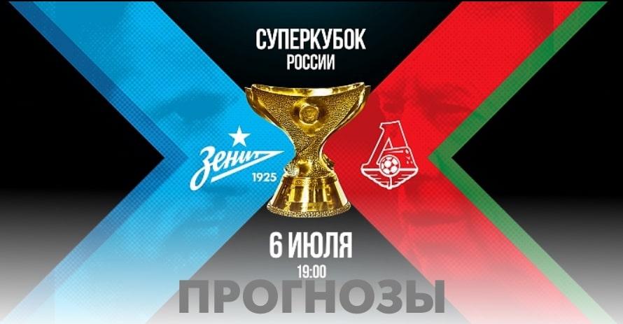 Прогнозы и ставки Зенит - Локомотив Суперкубок России 2019 года