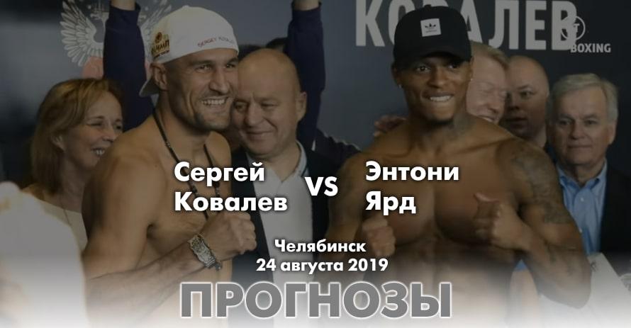 Прогнозы на бой Сергей Ковалев - Энтони Ярд 24 августа 2019 года