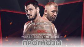 Сергей Харитонов против Мэтт Митрион Bellator-215
