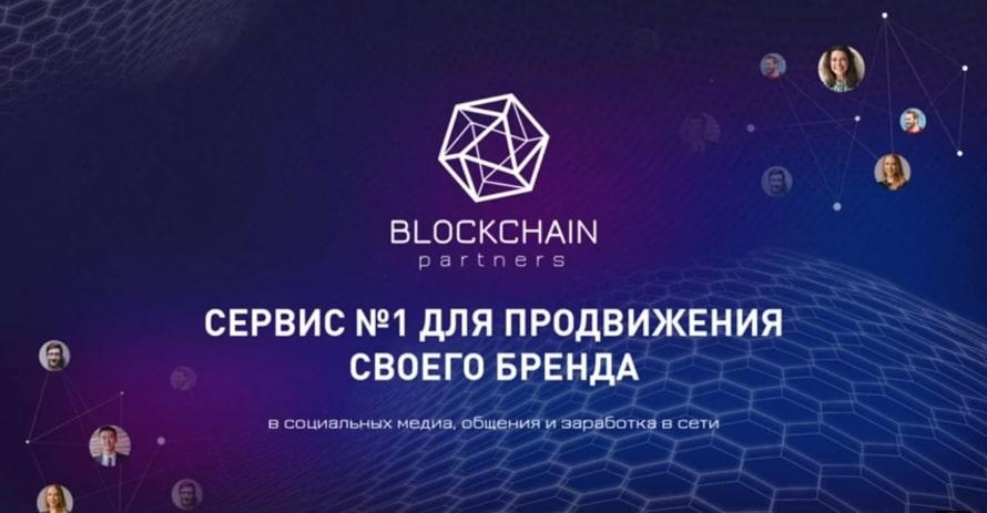 blockchain partners pro 2019