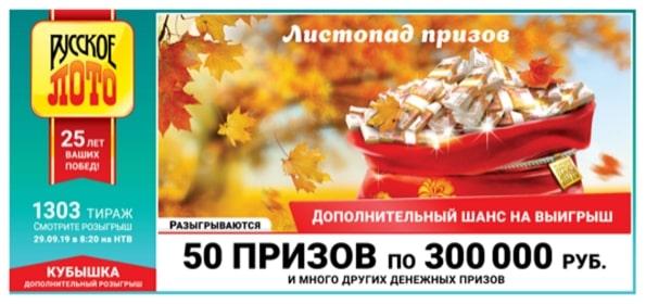 Билет Русское лото 1303 тираж