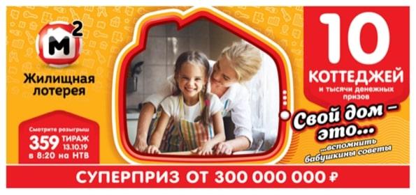 Билет Жилищная лотерея 359 тираж