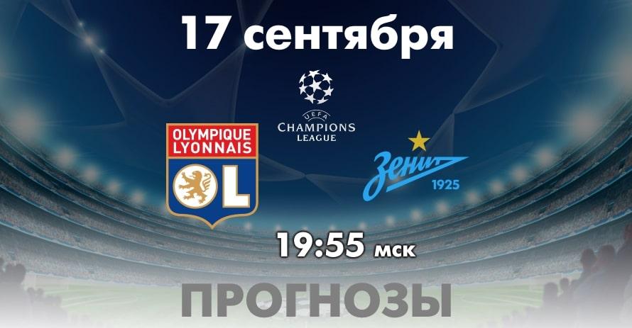 Прогнозы на матч ЛЧ Лион - Зенит 17-09-2019