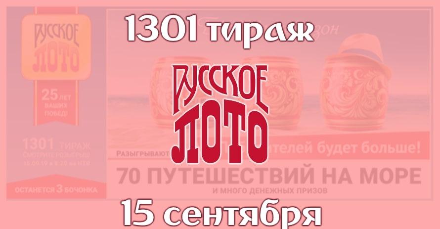 Русское лото 1301 тираж