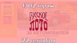 Русское лото 1302 тираж