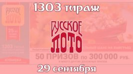 Русское лото 1303 тираж