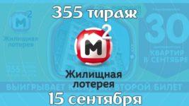Жилищная лотерея 355 тираж
