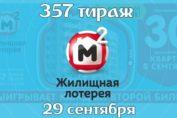 Жилищная лотерея 357 тираж