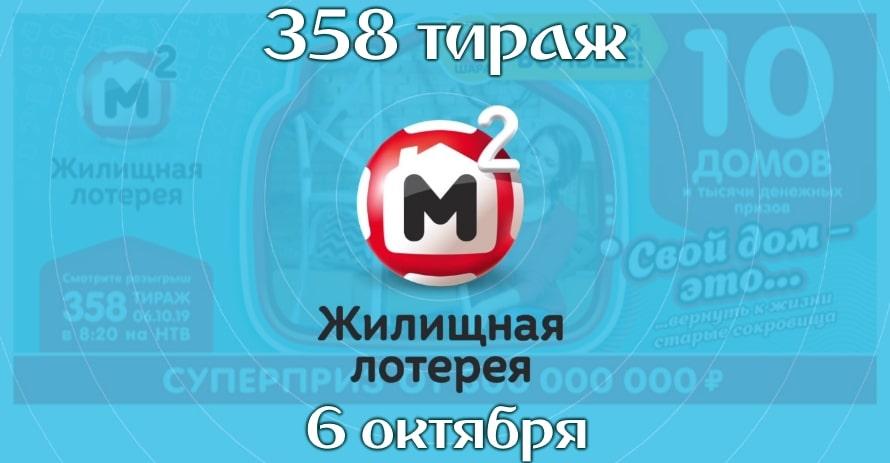 Жилищная лотерея 358 тираж