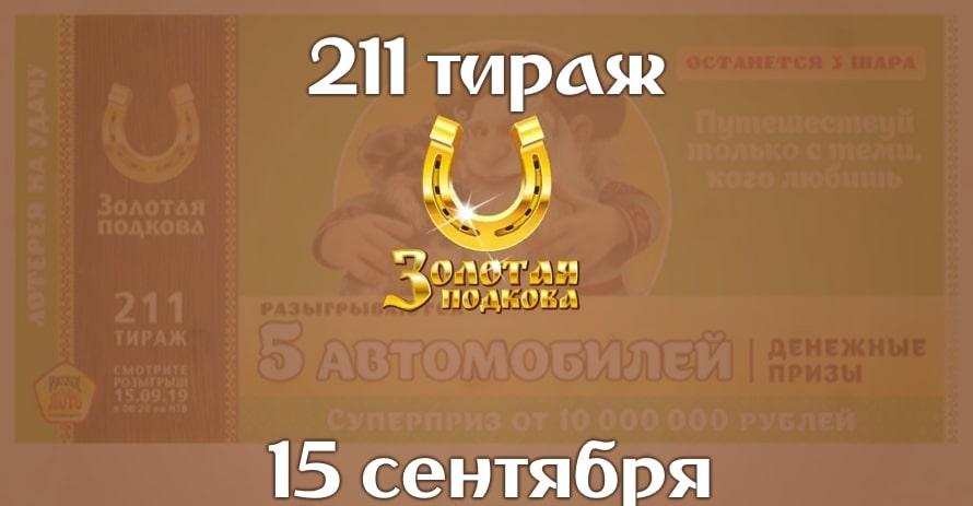 Золотая подкова 211 тираж