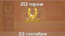 Золотая подкова 212 тираж