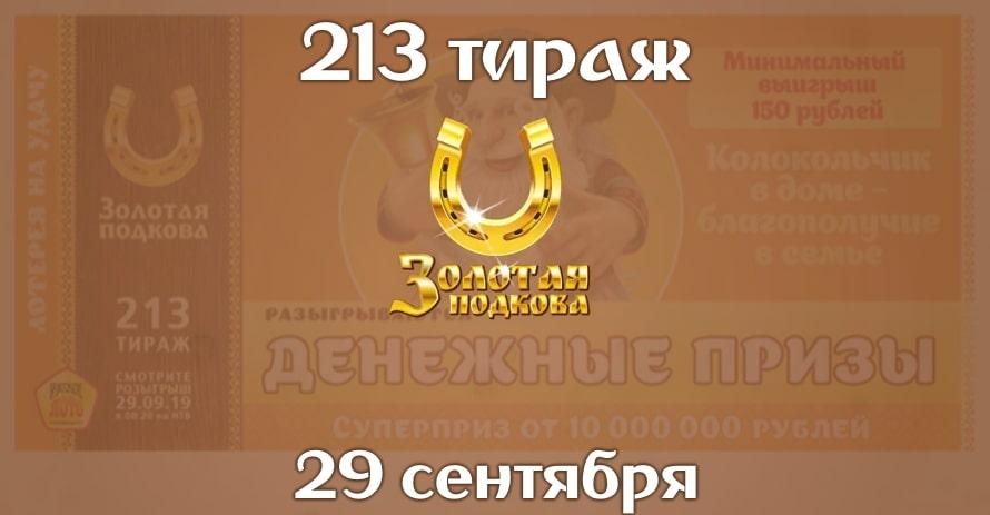 Золотая подкова 213 тираж
