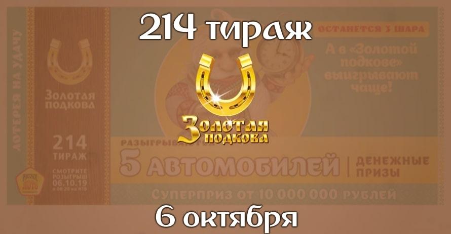 Золотая подкова 214 тираж