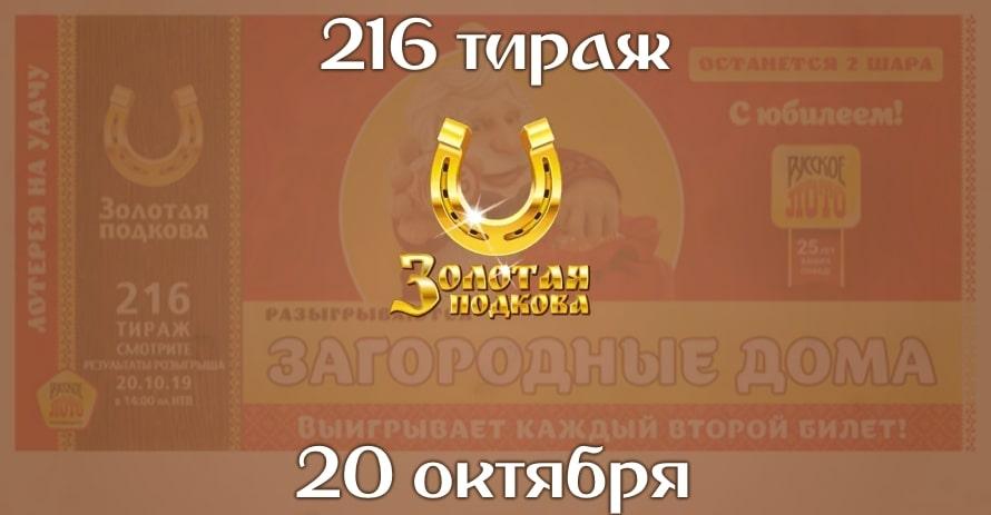 Золотая подкова 216 тираж
