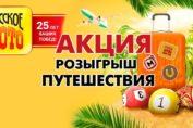 Акция Столото в честь 25 лет Русское лото - розыгрыш путешествия 2019