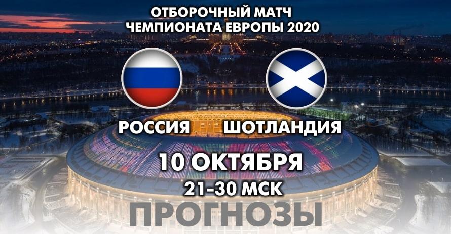 Прогнозы на матч Россия - Шотландия Евро 2020