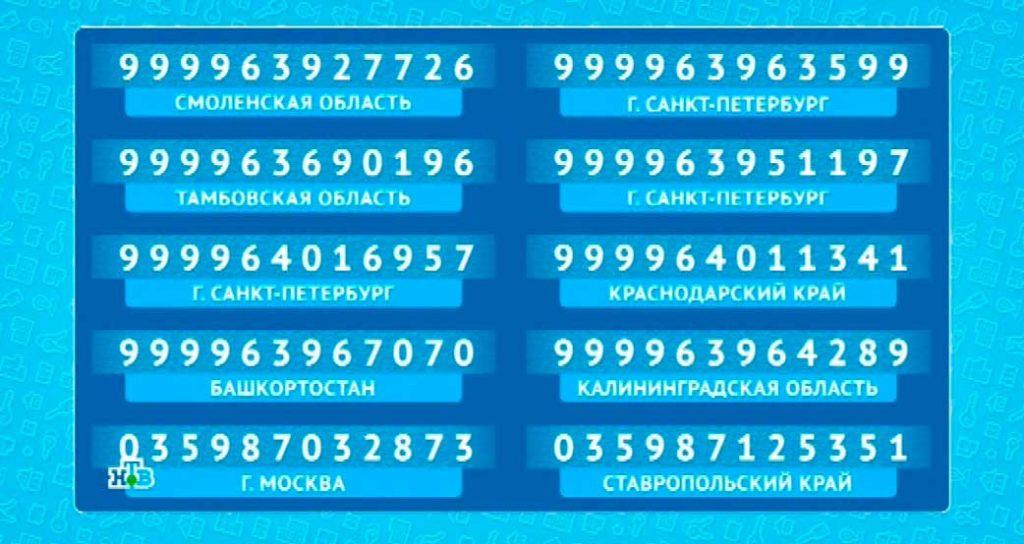 Результаты акции в Жилищной лотерее 359 тиража 13-10-2019