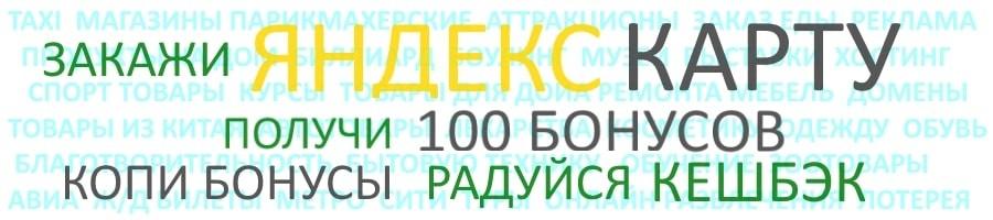 Яндекс Карта 100 бонусов кешбэк