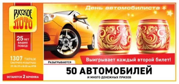 Билет Русское лото 1307 тираж