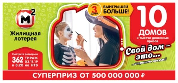 Билет Жилищная лотерея 362 тираж