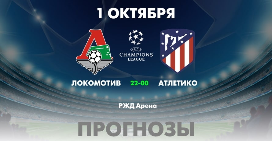 Прогнозы на матч Локомотив - Атлетико 01-10-2019