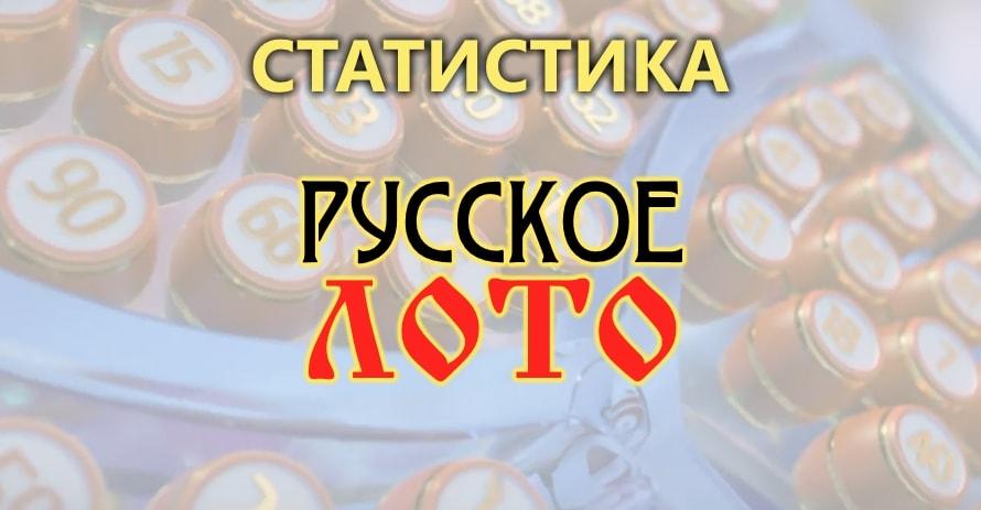 Статистика лотереи Русское лото