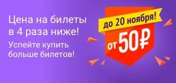Акция Гослото 7 из 49 билеты от 50 рублей до 20 ноября 2019 года