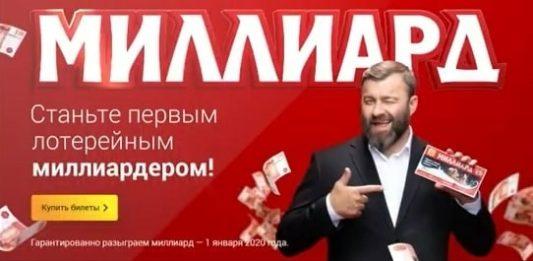 Билеты Русское лото 1316 тираж